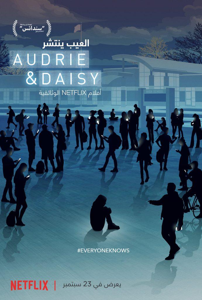 Tre voldtægtssager kortlægges i Audrie & Daisy. (Foto: Netflix)